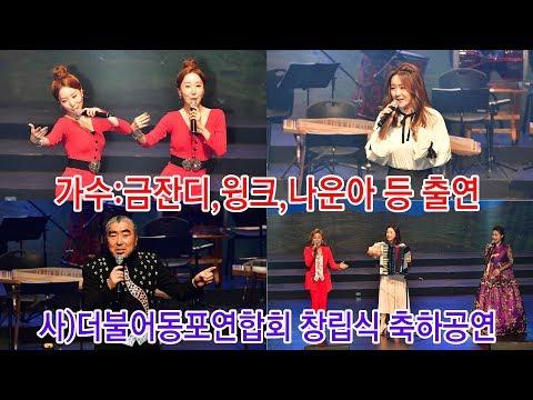 2019중국동포 위문공연《금잔디.윙크.나운아 등》더불어동포연합회 창립기념