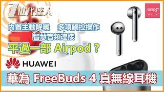 華為 Huawei FreeBuds 4 真無線耳機 | 內置主動降噪 多項觸控操作 智慧音頻連接 平過一部 Airpod ?