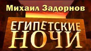 Михаил Задорнов Египетские ночи