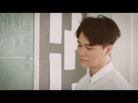 胡鴻鈞 Hubert - 朋友身份 Official MV