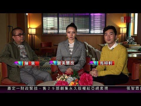 【娛樂專訪】陳果、曾美慧孜宣傳電影《三夫》
