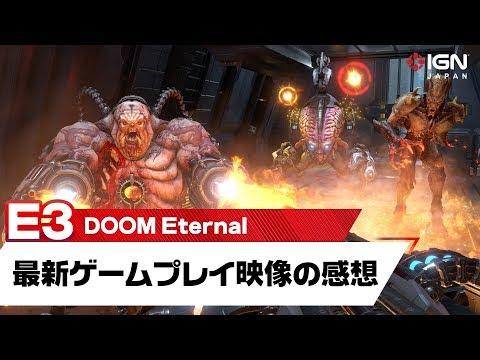 2対1の非対称マルチが実装される『DOOM Eternal』最新ゲームプレイ映像の感想!:E3 2019