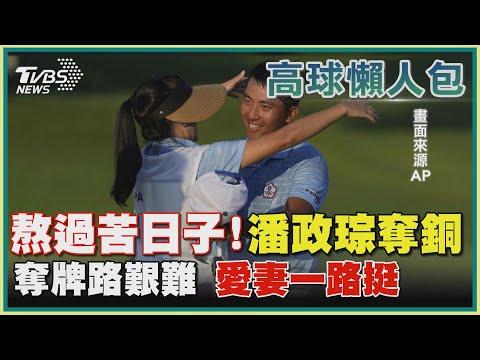 【高爾夫球懶人包】熬過苦日子!潘政琮奪銅 奪牌路艱難 愛妻一路挺|TVBS新聞