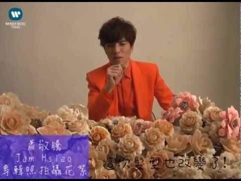 蕭敬騰Jam Hsiao以愛之名It's all about LOVE -男孩版Marry Me寫真花絮(official版本)