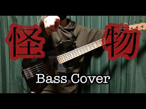 「怪物 - YOASOBI」ベースで弾いてみた【BEASTARS 2期OP】