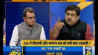 राष्ट्र की बात: CIA ने VHP और Bajrang Dal को क्यों कहा उग्रवादी ?