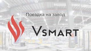 Поездка по Вьетнам на заводы Vinsmart и Vinfast