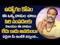 Get The Job Immediately | Most Powerful Mantra | Ganapathi Sahasranamam | Tirupati Murthy Avadhani