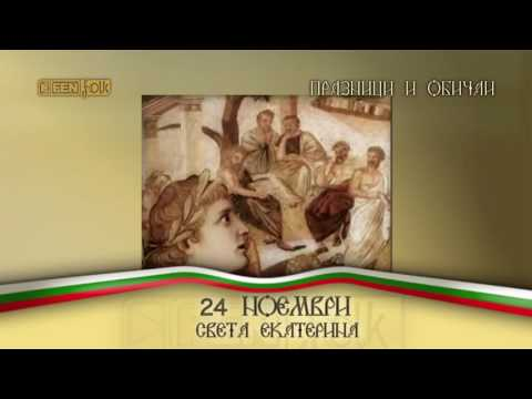 24.11. - Света Екатерина