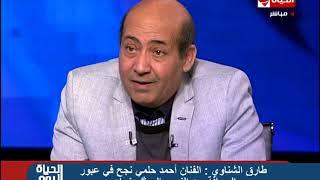 الحياة اليوم – الناقد الفني طارق الشناوي quot شفرة حلمي quot هو خلاصة كيف أقرأ ...