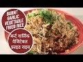 Burnt Garlic Vegetable Fried Rice | बर्न्ट गार्लिक वेजिटेबल फ्राइड राइस | Sanjeev Kapoor Khazana