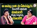 కన్నీళ్లు పెట్టుకున్న సింగర్ ఆమనీ..! || Film Singer Amani Emotional Interview || SumanTV Gold