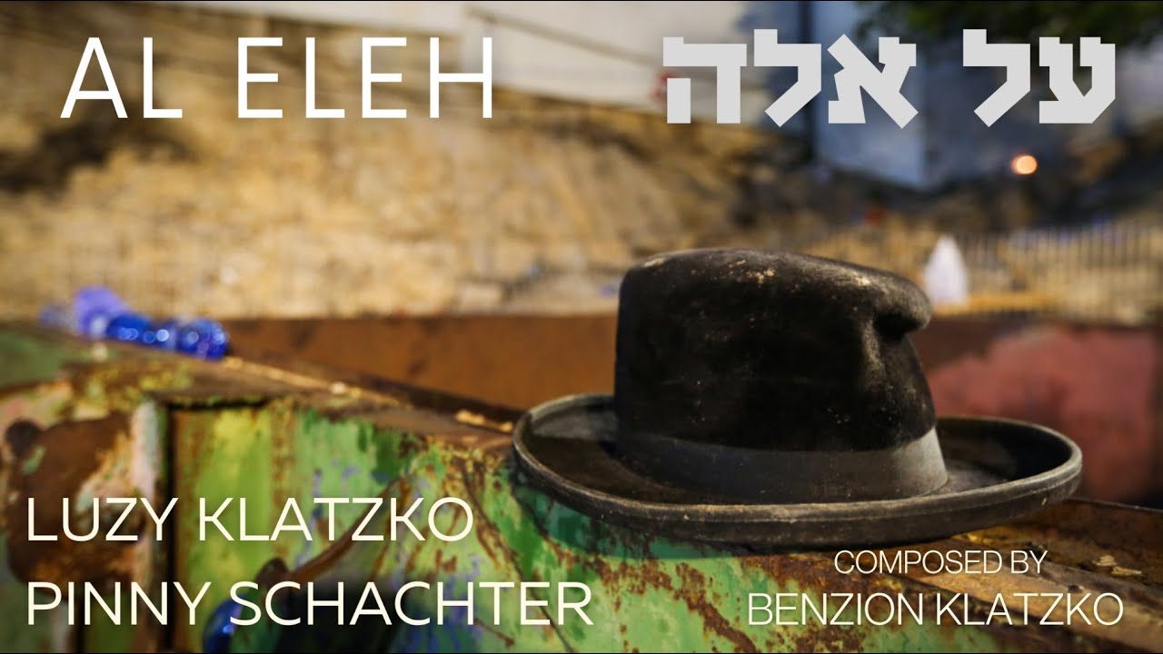 AL ELEH - על אלה - Pinny Schachter and Luzy Klatzko - Composed by Benzion Klatzko