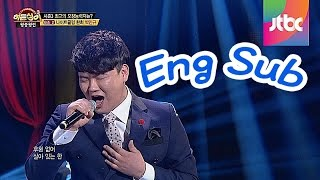 There are two Hwan-hee?! Who is the real Hwan-hee from Fly To the Sky? - Hidden singer Ep. 15
