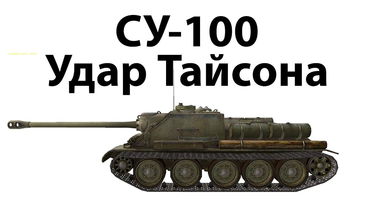 СУ-100 - Удар Тайсона