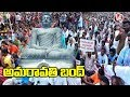 Capital Protest: Amaravati Farmers Call For Bandh Today | V6 Telugu News