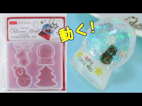 【UVレジン】100均材料で作る・動く!スノードーム作ってみた ~ Moving snow dome with 100 yen shop material -UVresin-