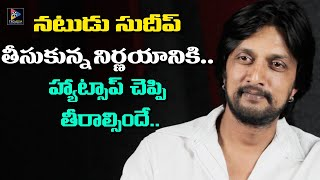 Kiccha Sudeep adopts 4 government schools silently in Karn..