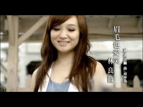 林良歡-眉毛也愛笑(官方完整版MV)