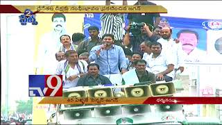 YS Jagan once again says he will become CM, announces pens..