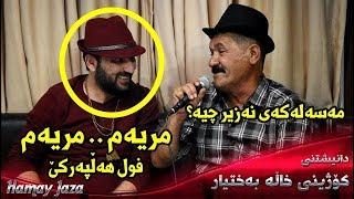Aram Shaida W Raza Julakani 2017 ( Mryam + Ay Laila Amrm ) Danishtny Kozhiny Xala Baxtyar Bo Jazhn