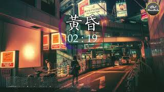 Chinese Dj Remix 2019【黃昏 Remix】(女声版本 / 姚斯婷 )♪DJ MoonBaby♪
