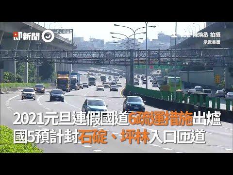2021元旦連假國道6疏運措施出爐 國5預計封石碇、坪林入口匝道