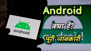 What is Android With Full Information? – [Hindi] – Quick Support