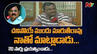 Maruthi Rao's lawyer reveals sensational facts in the case..