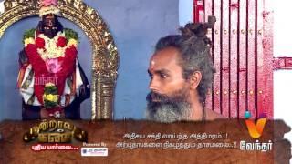 Moondravathu Kan 06-07-2017 – Vendhar tv Show – Episode 83