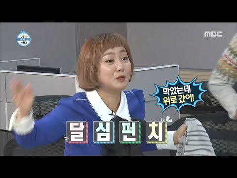 [I Live Alone] 나 혼자 산다 - Want to talk to your first love? 20180119
