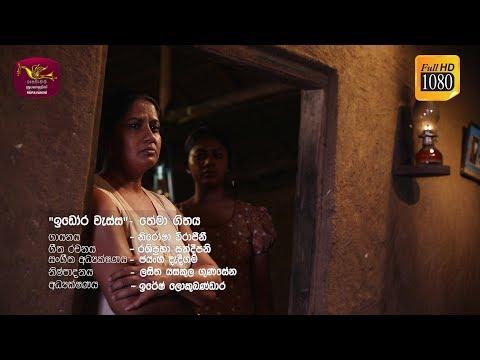 Idora Wassa Theme Song (ඉඩෝර වැස්ස) - Nirosha Virajini | Rupavahini TeleDrama