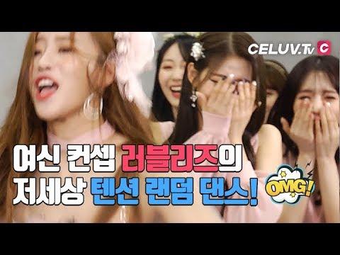 [I'm Celuv] 러블리즈(Lovelyz), 저세상 텐션 랜덤댄스! (Celuv.TV)