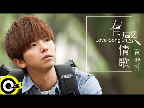 黃鴻升Alien Huang-有感情歌 (華視偶像劇「巷弄裡的那家書店」片尾曲) Official Music Video HD