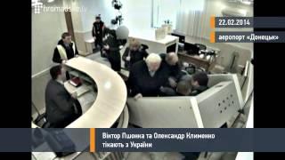 Пшонка та Клименко тікають з України. Камера спостереження