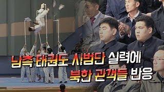 남측 태권도시범단 실력에 북한 관객들 반응