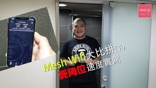 Mesh WiFi 大比拼(下) - 死角位速度實測