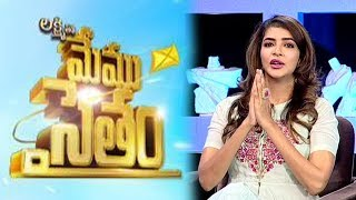Lakshmi Manchu's Special Interview On Memu Saitham- Sankra..