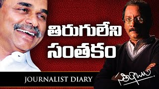 Journalist Diary- Jagan Follows Principles Of His Late Fat..