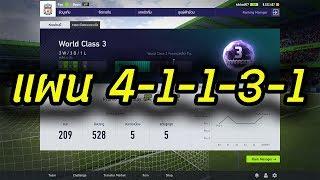 แจกแผน EP.4: FIFA Online 4 [Manager] 4-1-1-3-1 การตั้งค่า+แผน+แทคติก
