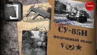 СУ-85И. Броня, орудие, снаряжение и тактики. Подробный обзор