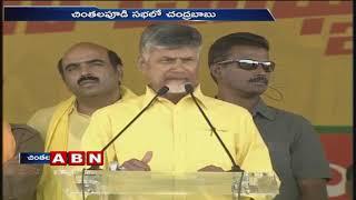CM Chandrababu Naidu speech in Praja Darbar Sabha at Chintalapudi | Part 1 | ABN Telugu