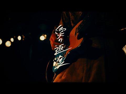 3markets[ ] 「愛の返金」MV