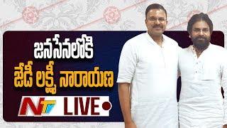 Ex CBI JD Lakshmi Narayana Joins Janasena Party LIVE | Pawan Kalyan | NTV LIVE
