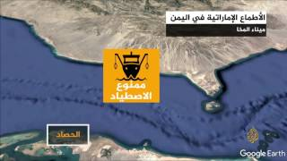 الأطماع الإماراتية في اليمن -