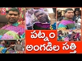 Bithiri Sathi Visits Numaish Exhibition 2017 - Funny Conversation With Savitri- Teenmaar News