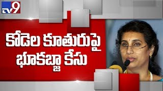 Case filed on Kodela Siva Prasad's daughter Vijayalakshmi ..