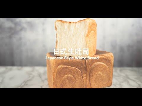 日式生吐司 | 一次擀卷 | How to make Japanese Style White Bread | [4K] [Eng Sub]