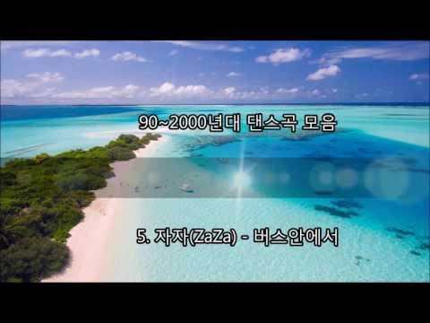 90~2000년대 댄스곡 모음 kpop 韓國歌謠