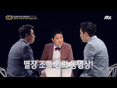 [JTBC] 썰전 - 김학의 전 법부무 차관의 성접대 동영상 파문!
